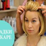 Модные укладки для каре и волос средней длинны пошагово