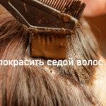 Окрашивание седых волос хной дома